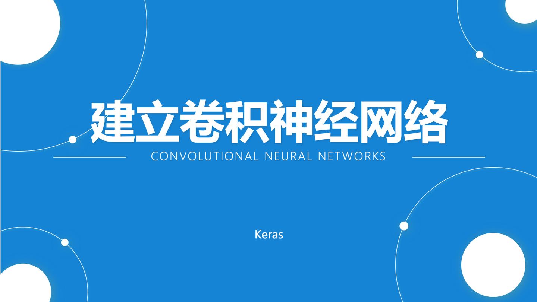 Keras-建立CNN(卷积神经网络) - 知乎