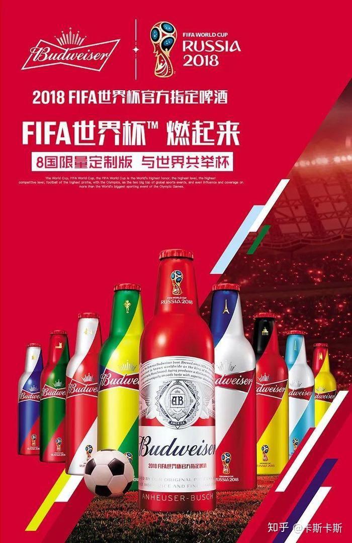 百威—世界杯限量国家队酒瓶