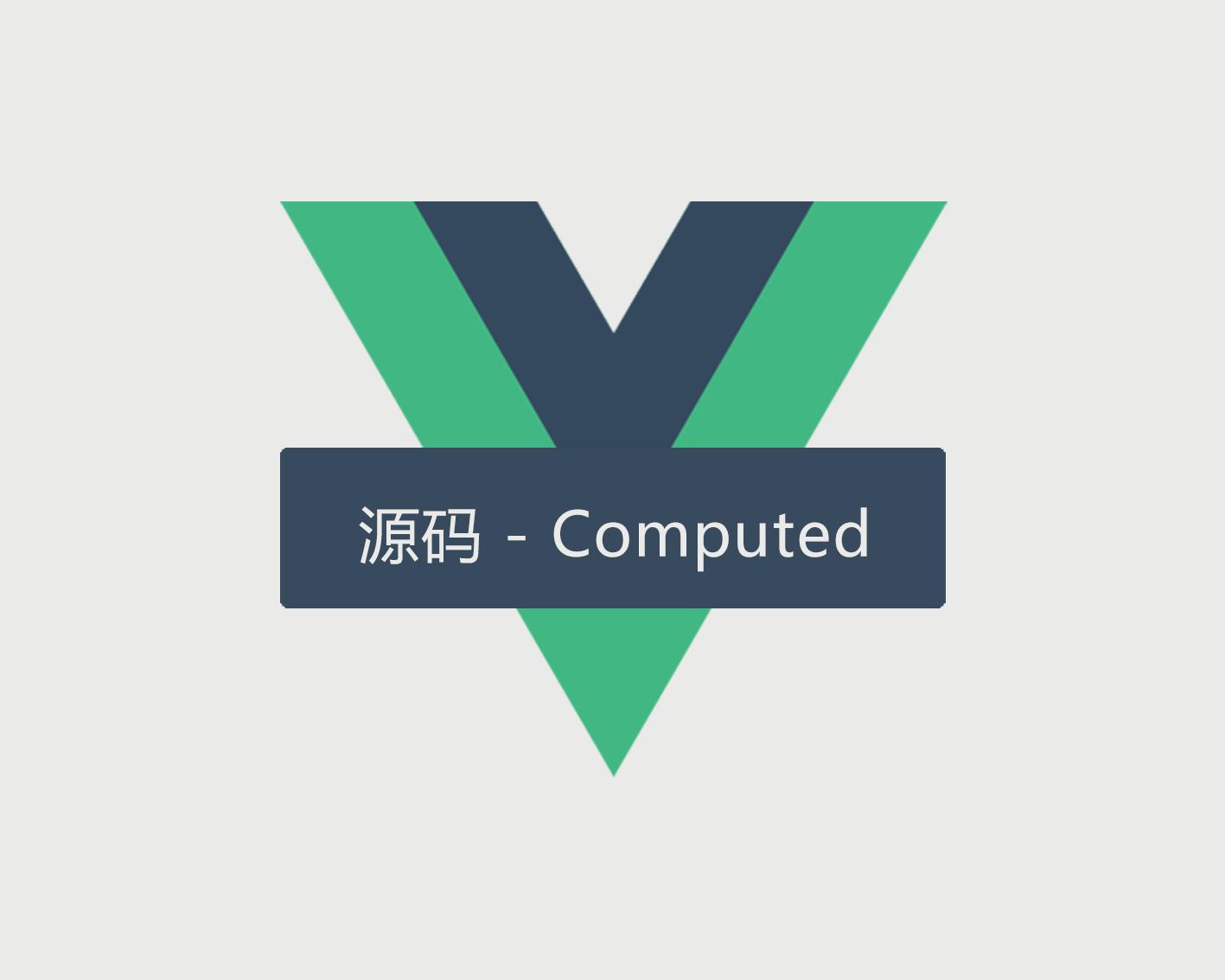 【Vue原理】Computed - 源码版