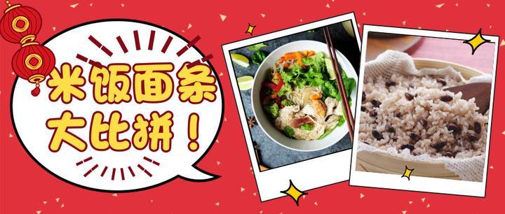 吃面条容易胖_米饭、面条、馒头热量大比拼,答案出意料! - 知乎