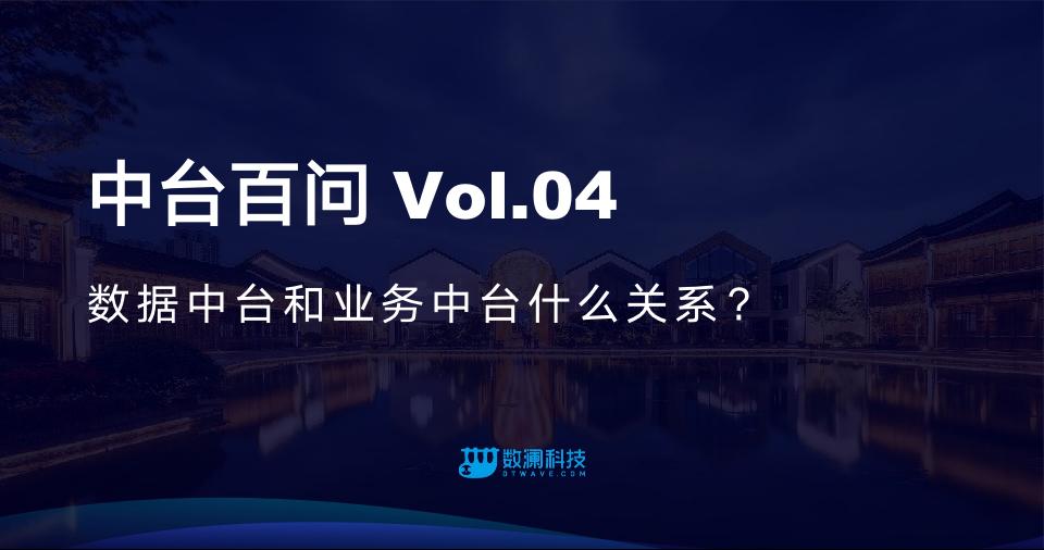 中台百问Vol.04   数据中台和业务中台什么关系?