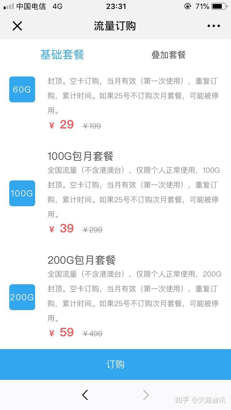 移动19元无限流量卡月租多少?(附2020中国移动套餐资... -贤集网