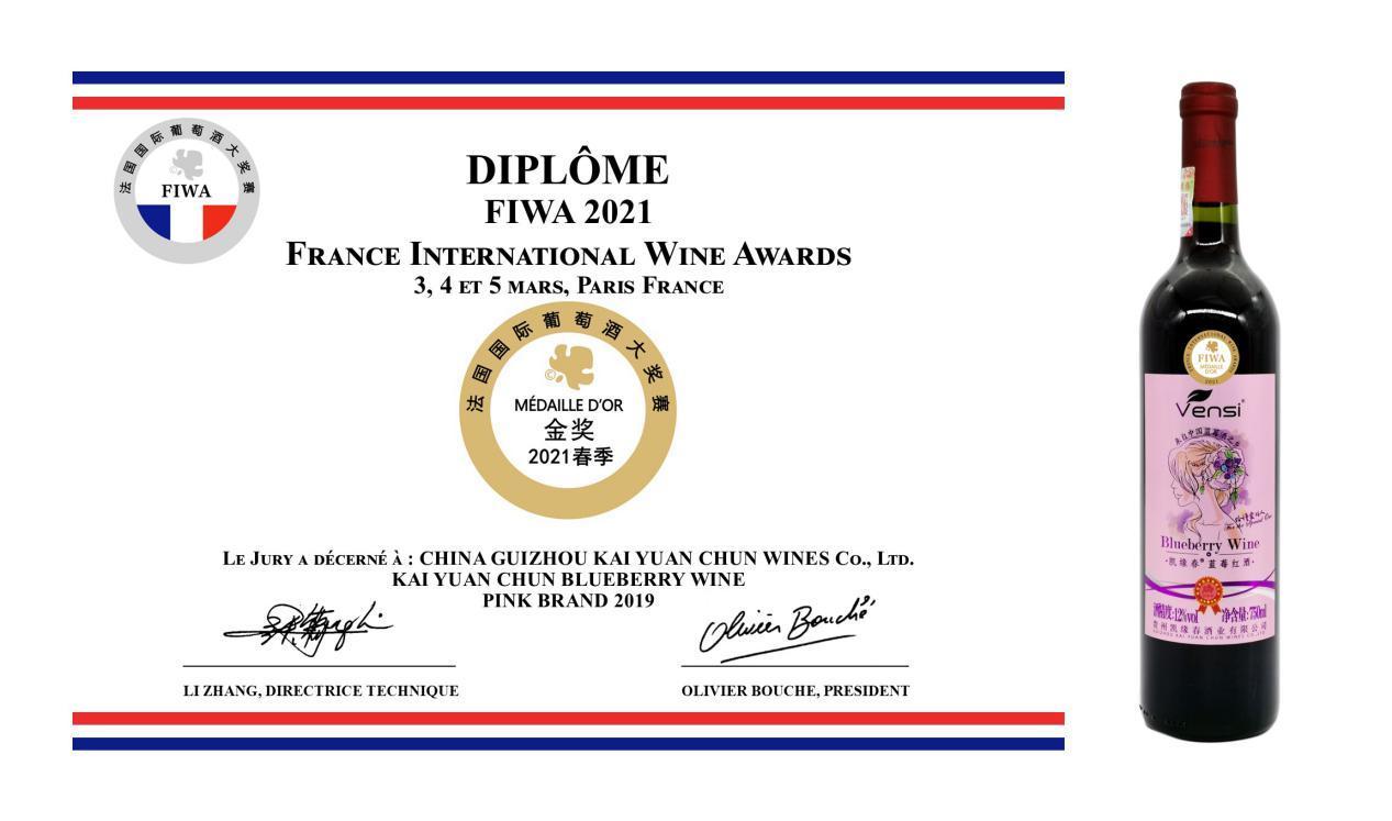 凯缘春蓝莓红酒(粉标)荣获2021春季法国国际葡萄酒大奖赛金奖