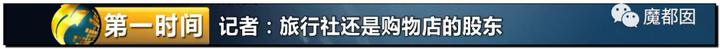 """震怒全网!云南导游骂游客""""你孩子没死就得购物""""引发爆议!63"""