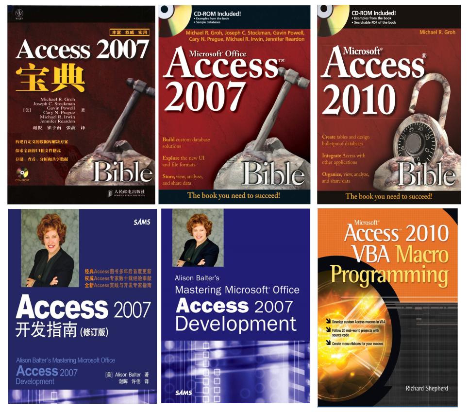 Access学习资源推荐——开发进阶篇