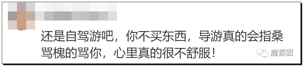"""震怒全网!云南导游骂游客""""你孩子没死就得购物""""引发爆议!10"""