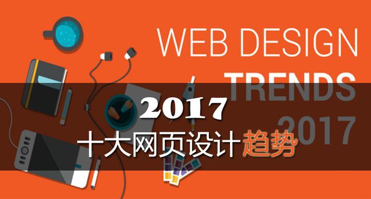 2017 年十大网页设计趋势