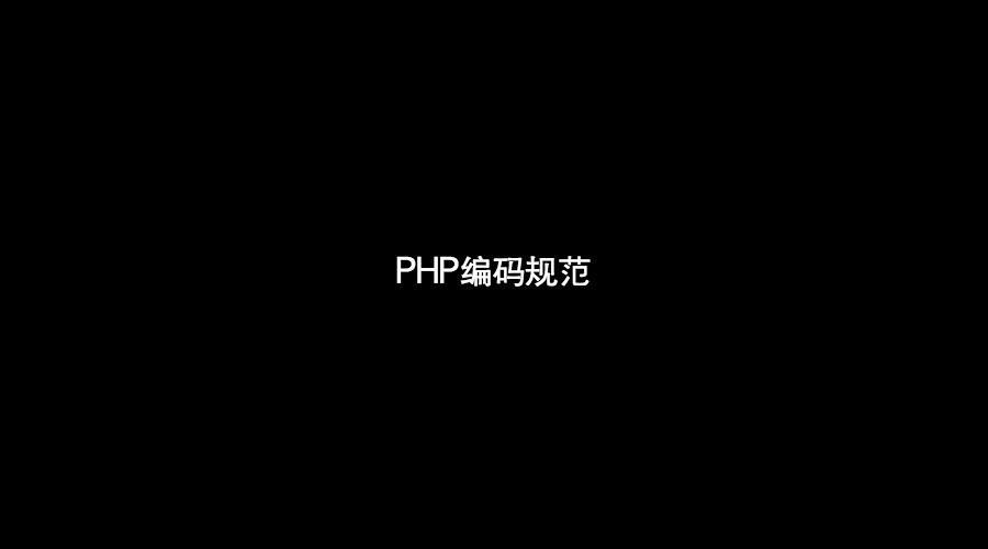 PHP编码规范