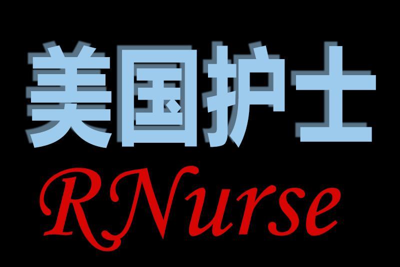 有知道美国英国德国这些发达国家的护士与中国