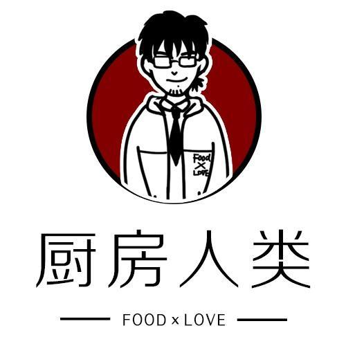 厨房人类研究所研究日志