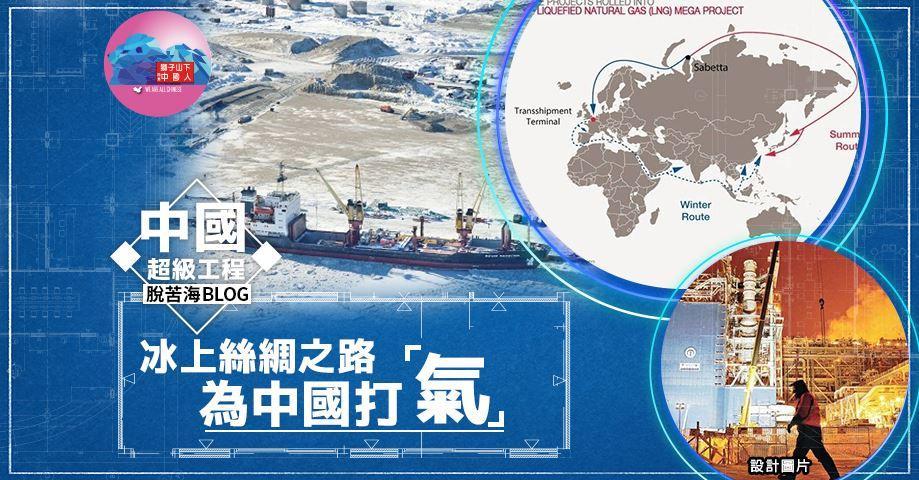 国家大工程(9):冰上丝绸之路为中国打「气」│脫苦海