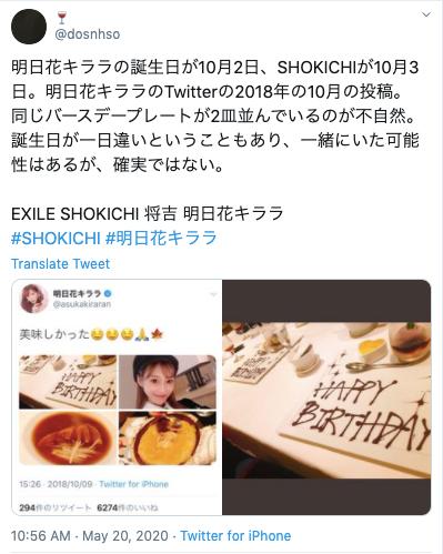 花 shokichi 明日