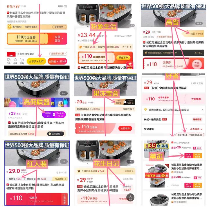省錢購物app靠譜嗎?