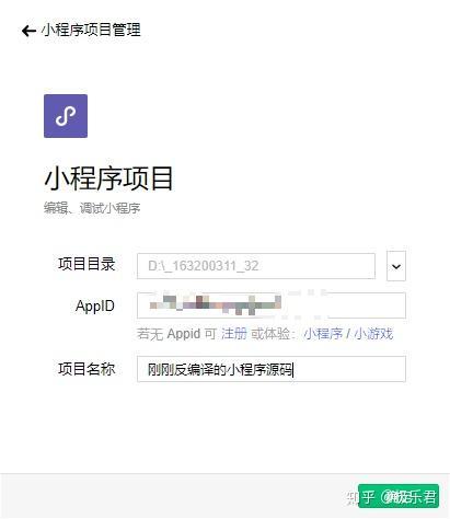 什么网站可以下载小程序源码_网站源码小偷程序 (https://www.oilcn.net.cn/) 综合教程 第16张