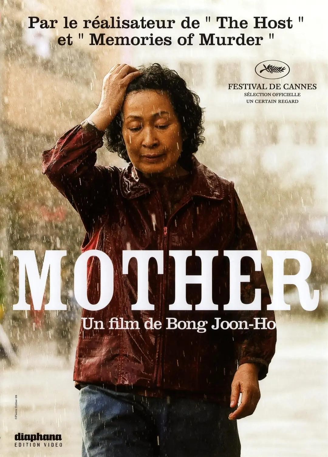 奉俊昊戛纳作品《母亲》:女主的两次跳舞如何解读?