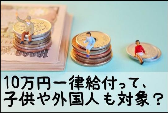 国民1人当たり10万円給付子供