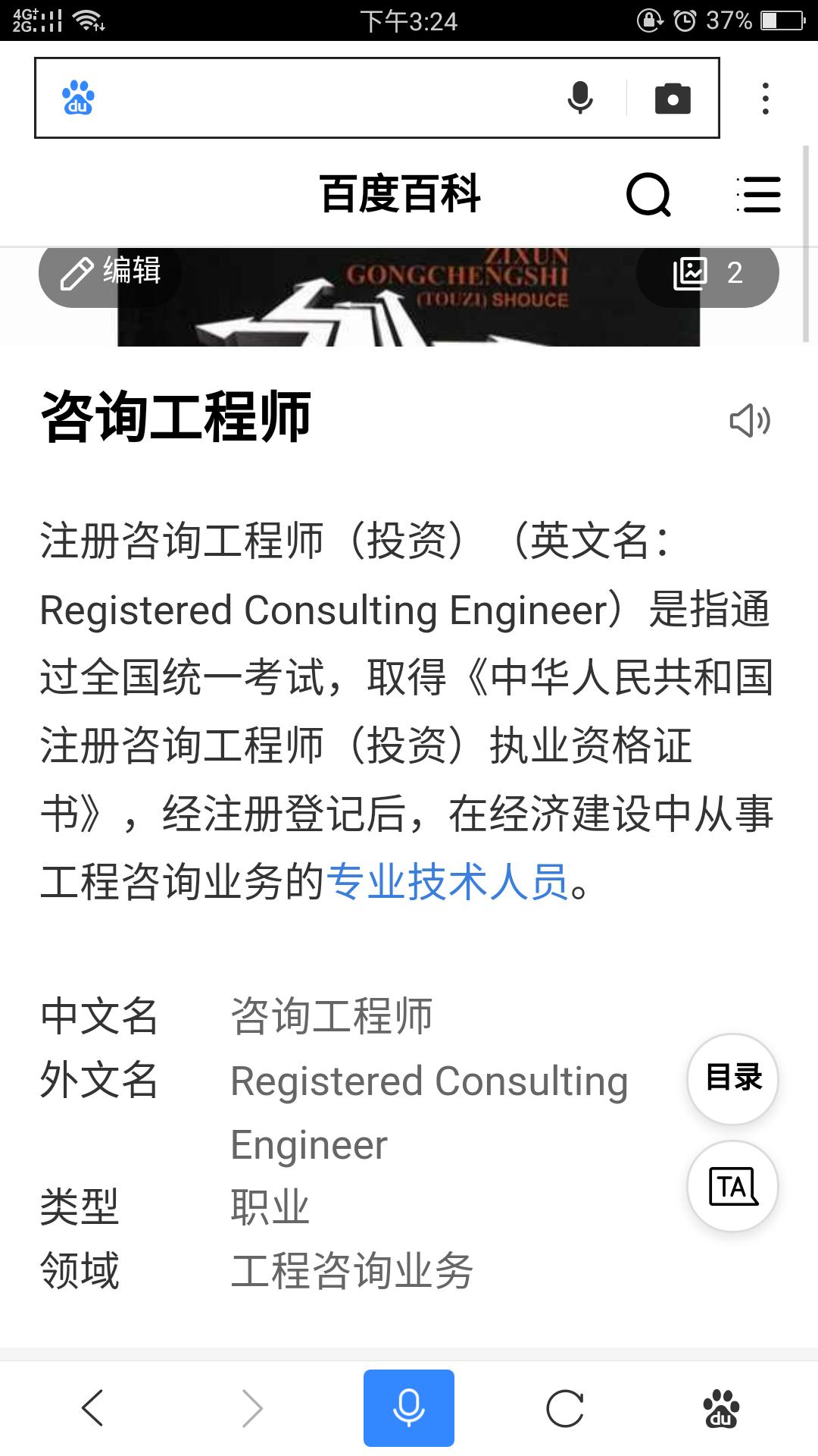工程咨询师都干什么工作,考证前景如何?