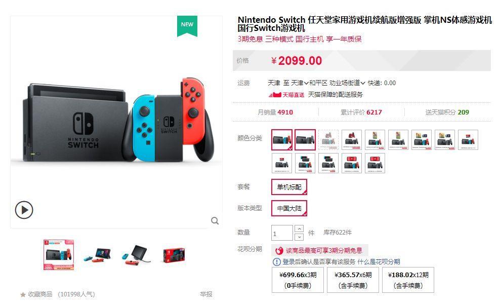 被称为宅家神器的nintendo switch游戏《健身环大冒险》在疫情发生后,现货价格涨幅近80%.