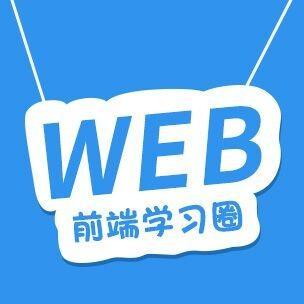 web前端学习圈