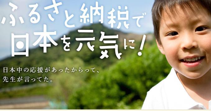用2000日元捡便宜的日本『故乡纳税』:耐人寻味的节税和地方振兴政策
