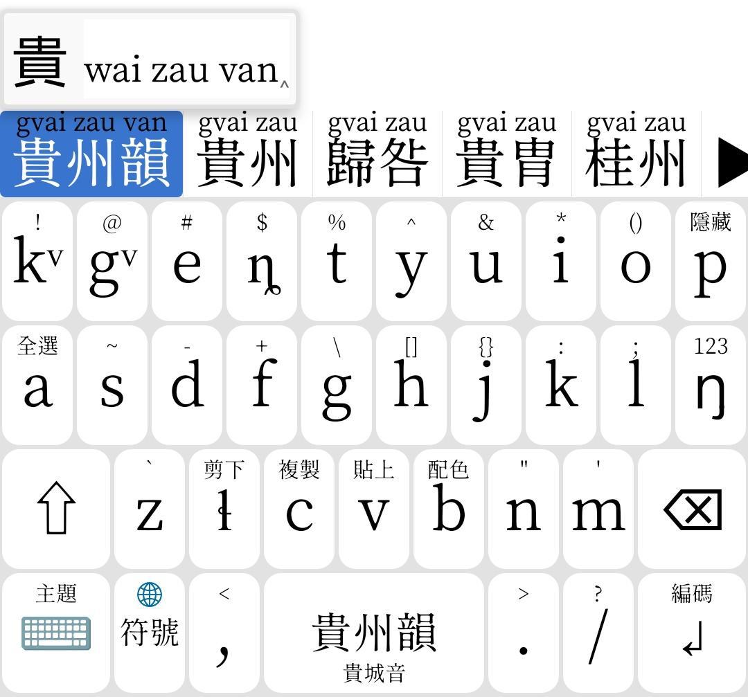 基於rime輸入法引擎的貴縣(貴港)話拼音輸入法(試用版)