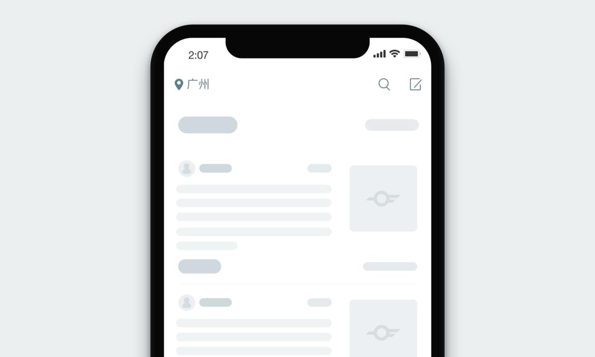 想说等你不容易:移动应用中的Loading设计