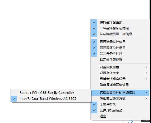 netspeedmonitor 汉化 版
