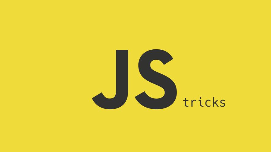 5 分钟掌握 JavaScript 实用窍门