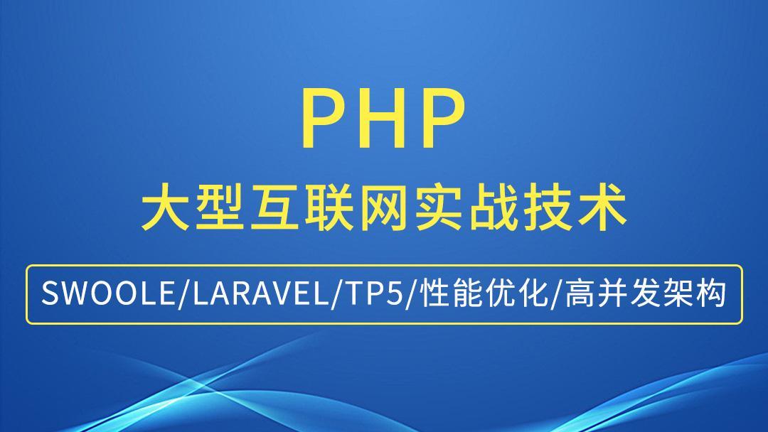 PHP 互联网架构师 50K 成长指南+行业问题解决总纲(持续更新)