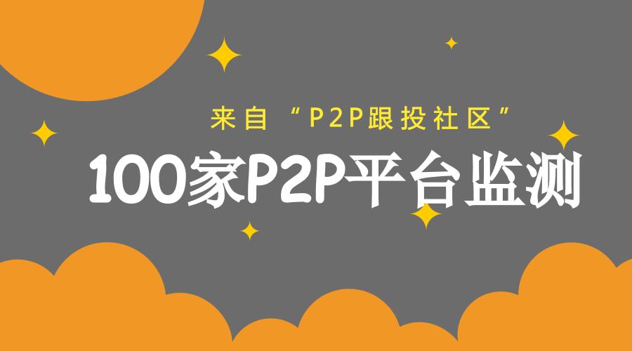P2P跟投社区100家网贷平台评测第一期,积木盒子\玖富\投哪网等可投, 洋钱罐\小微金融\抱财网等建议观望