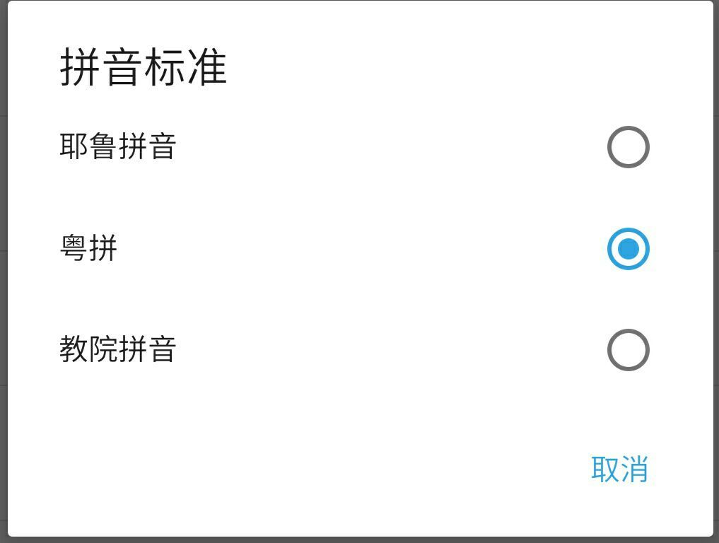 香港 語言 學 學會 粵語 拼音 方案