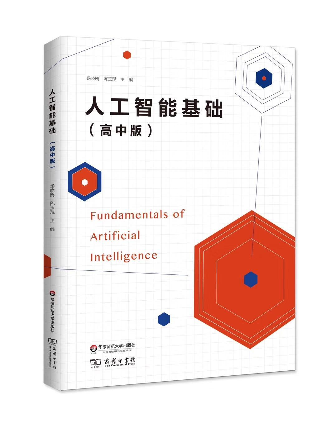 迈出第一步: 《人工智能基础(高中版)》的编著历程