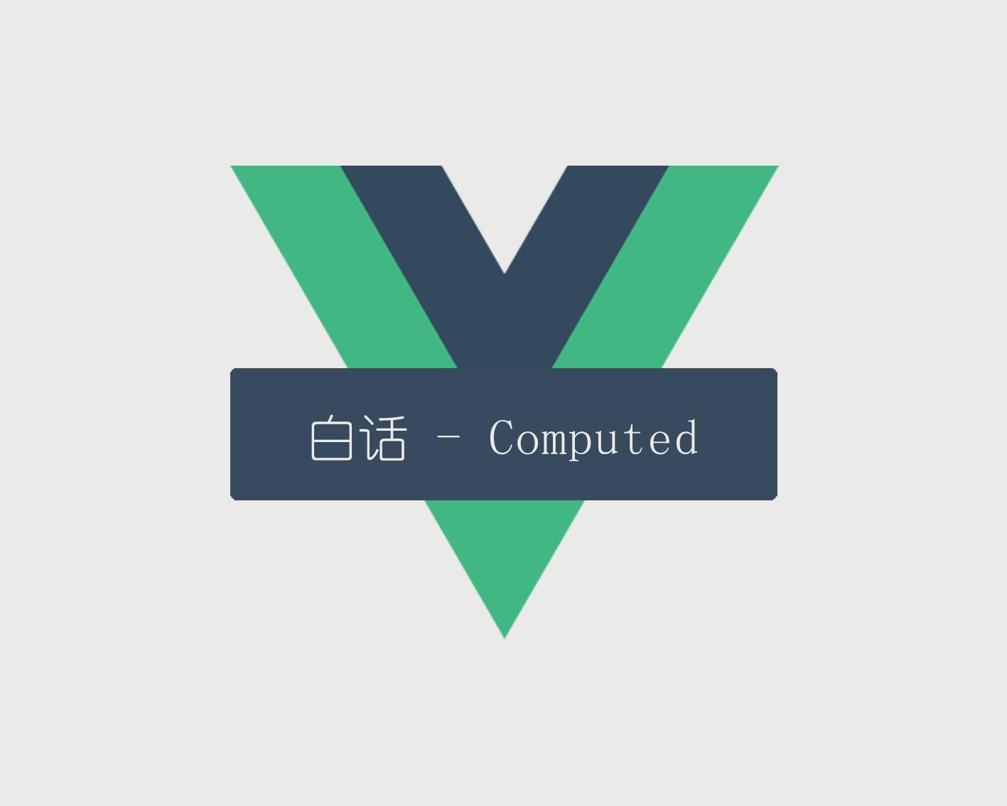 【Vue原理】月老Computed - 白话版