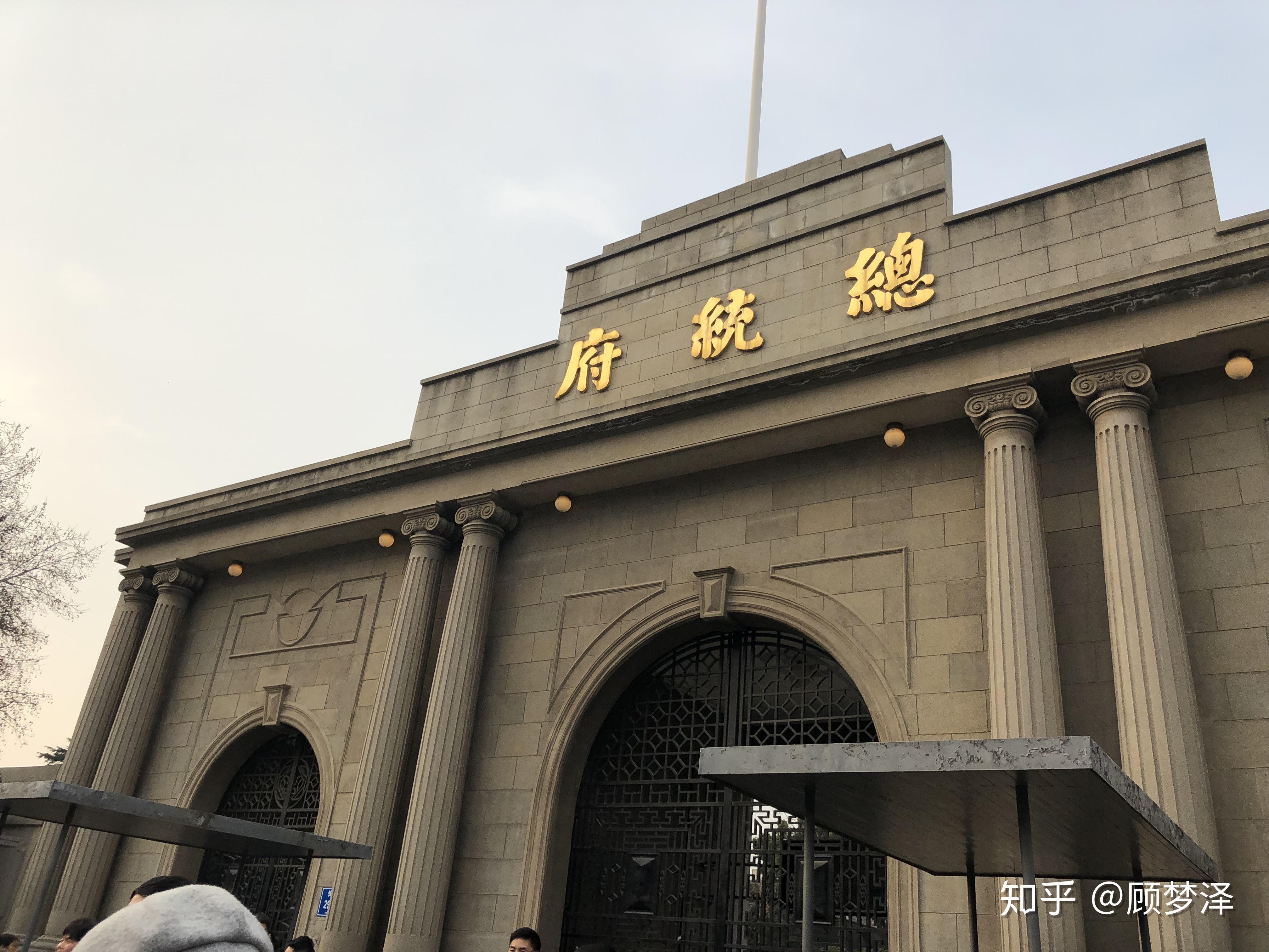 总统府和中山陵_去江苏旅游有哪些实用建议和攻略? - 知乎