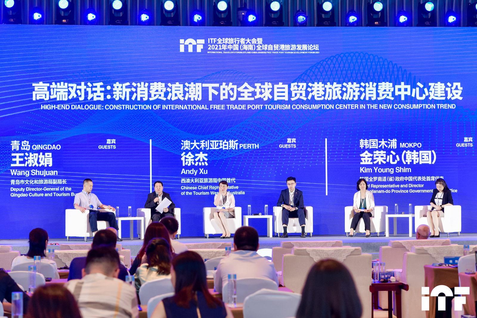 2021年中国(海南)全球自贸港旅游发展论坛顺利举办 赋能海南自由贸易港建设高质量发展