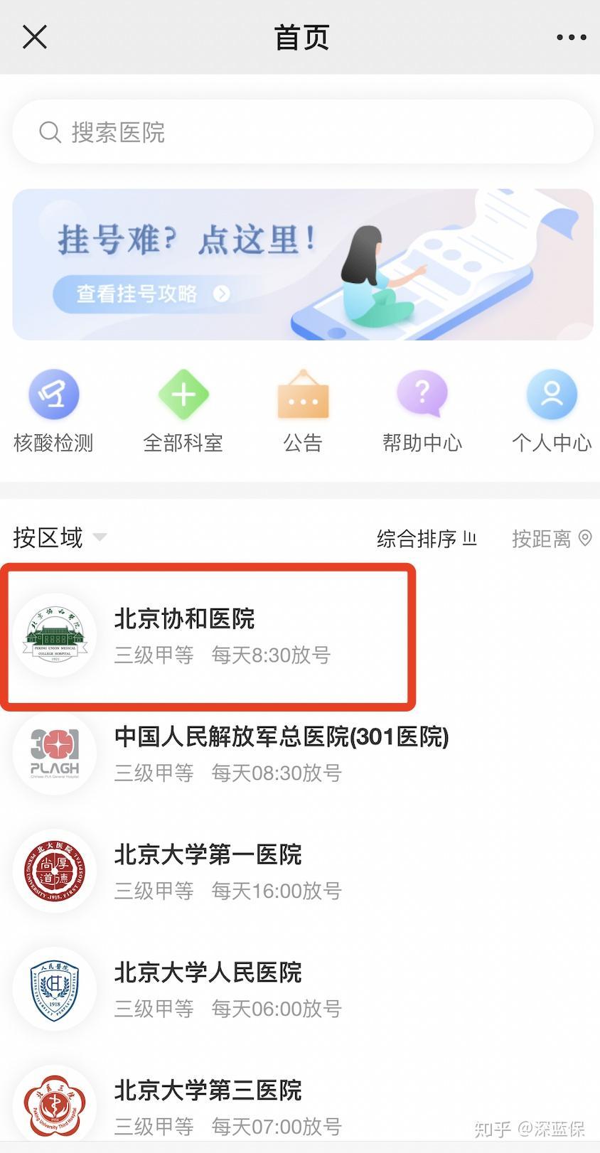 北京协和医院挂号app 北京协和医院app下载