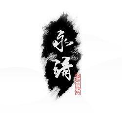 四川永靖律师事务所