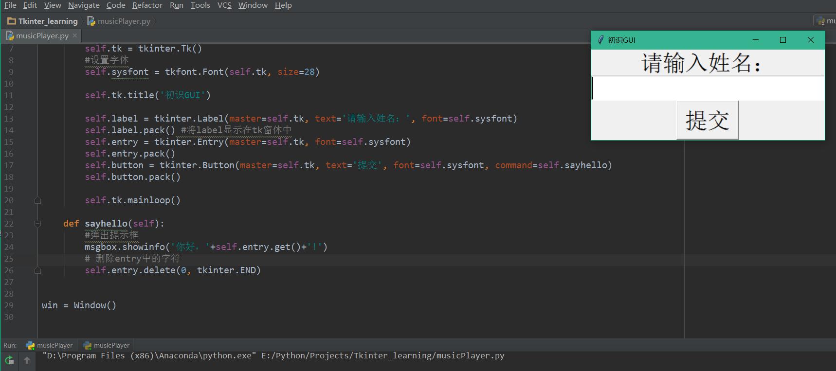 Sub2ind Python
