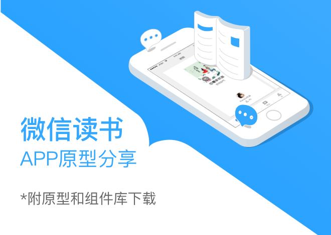 阅读APP「微信读书」原型分享
