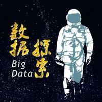 大数据分析挖掘