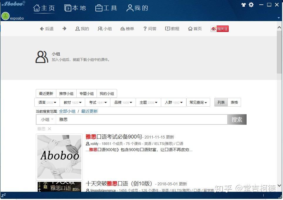 aboboo mac 版