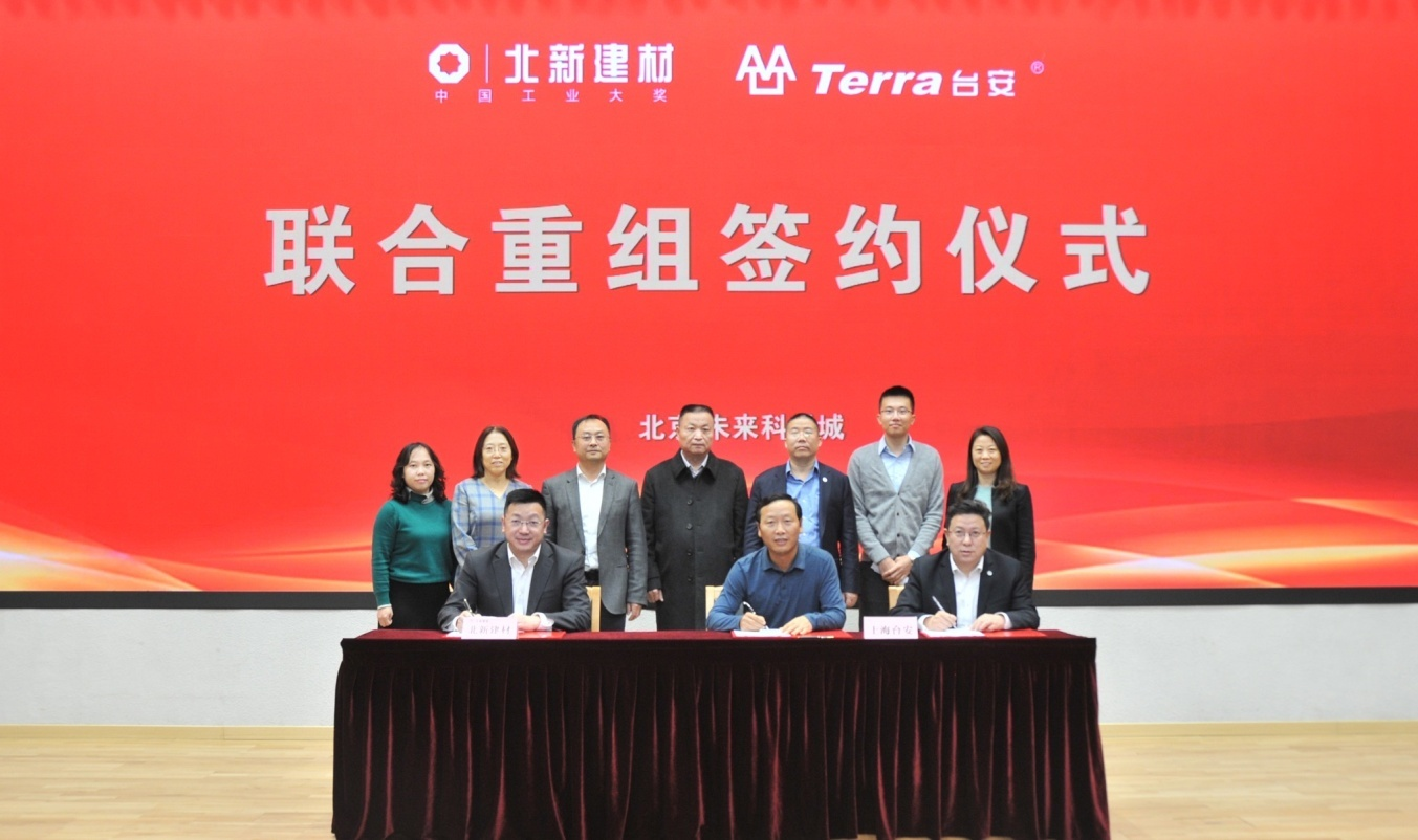 强强联合|上海台安加入北新建材,开启第二轮防水产业全国重组和产业布局