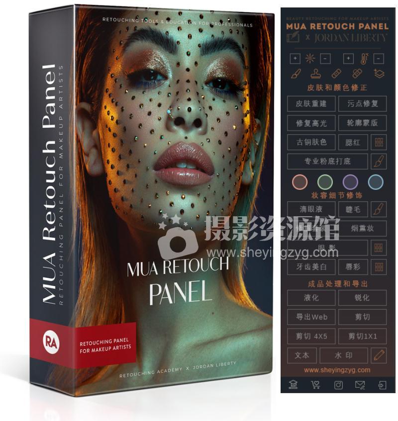 【S1016】专业人像修图大师-人像美妆 MUA Retouch Panel 中文汉化版 含教程