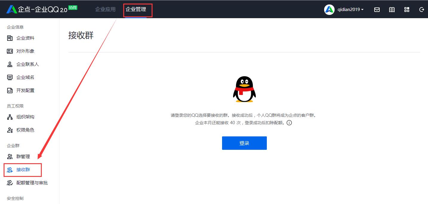 腾讯qq群直播_腾讯企业QQ(协同)如何接收个人QQ群为企点群? - 知乎