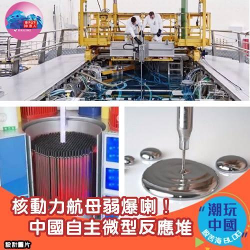 潮玩中国(16):核动力航母弱爆喇!中国自主微型反应堆│脫苦海