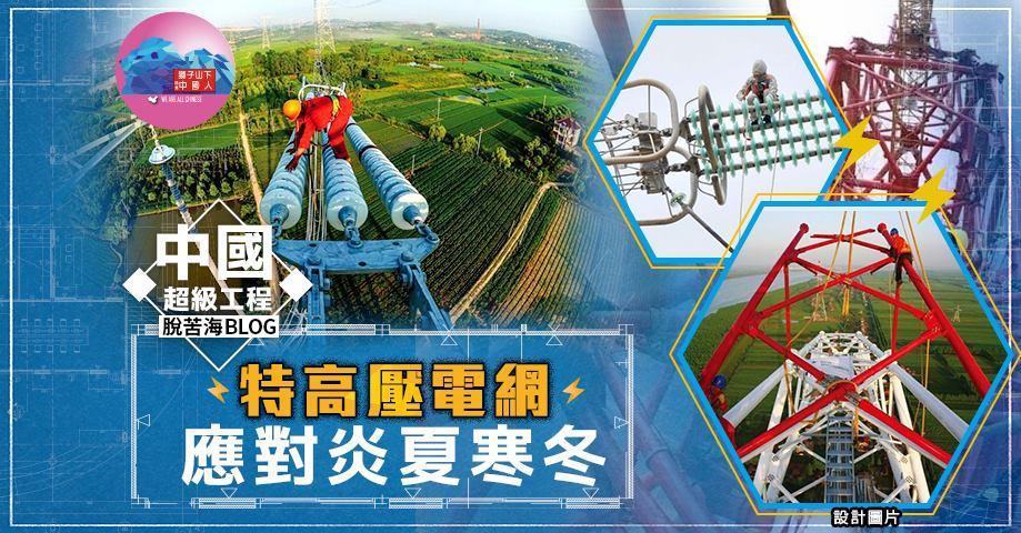 国家大工程(12):特高压电网应对炎夏寒冬│脫苦海