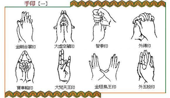 佛教手印大全视频_道教的手诀和佛教的手印有什么区别? - 知乎