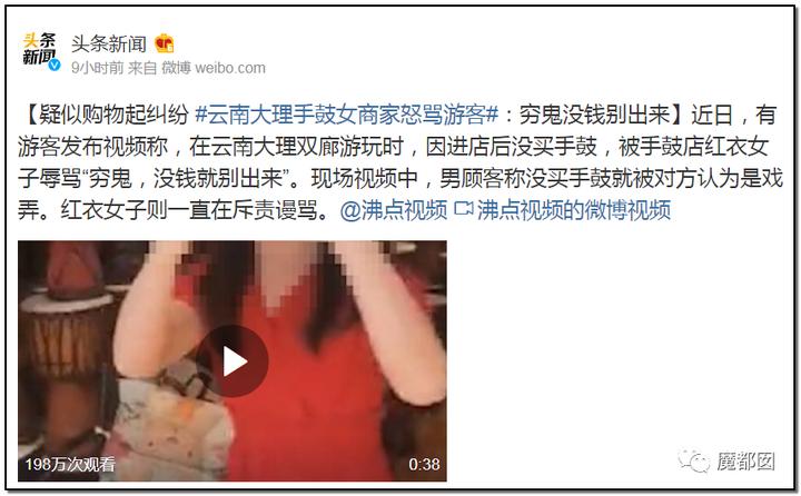 """震怒全网!云南导游骂游客""""你孩子没死就得购物""""引发爆议!192"""