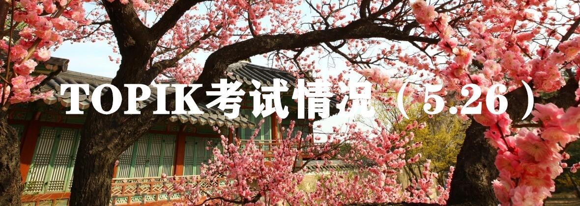 5月26日最新消息|2020年4月韩语TOPIK考试再延期
