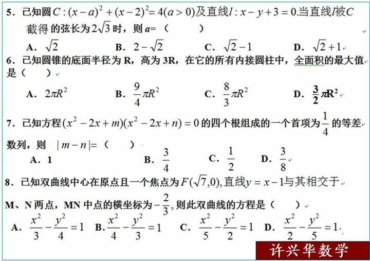 经典再现2003年全国高考数学理科试题与详解 知乎